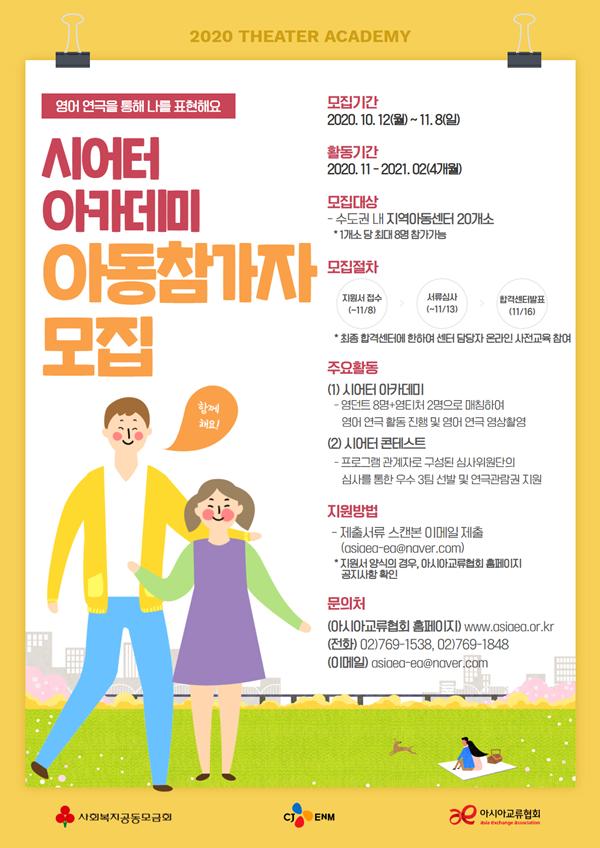 CJ ENM 오쇼핑부문이 문화 콘텐츠에 꿈을 가진 지역아동센터 초등학생들을 위한 '영 글로벌 리더 시어터 아카데미'를 아시아교류협회와 함께 진행한다는 내용의 '시어터 아카데미 아동 참가자 모집' 포스터다.