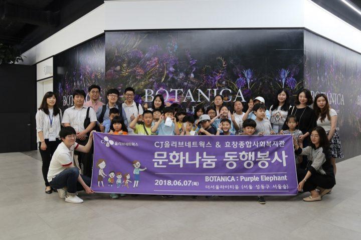 특정 사회 이슈를 해결하는 테마봉사에 참여하고 있는 임직원들의 모습_02