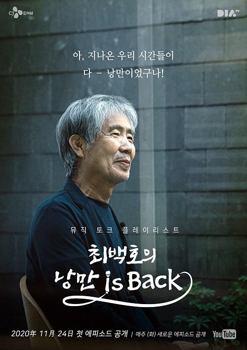 오펜 뮤직 X 최백호 유튜브 채널  포스터