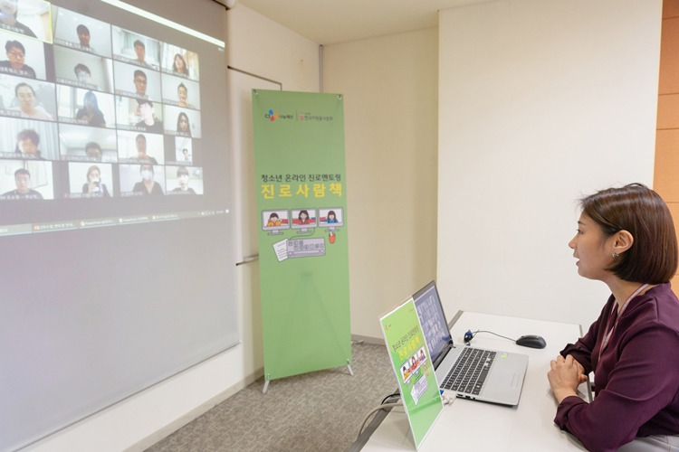 CJ나눔재단 관계자가 청소년 온라인 진로 멘토링에 참여한 임직원을 대상으로 사전 안내를 하고 있다.