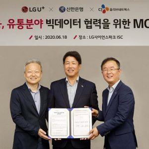CJ올리브네트웍스, LG유플러스·신한은행과 빅데이터 사업 공동추진