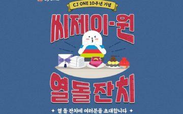 CJ ONE 10주년 기념 열 돌잔치 연다