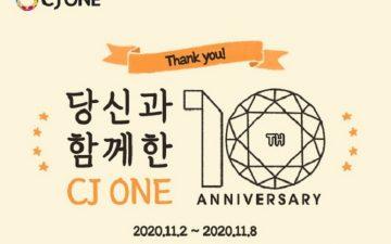 CJ ONE 10주년, 월 평균 앱 이용자 수 300만명 넘어서며 국내 대표 멤버십으로 자리매김