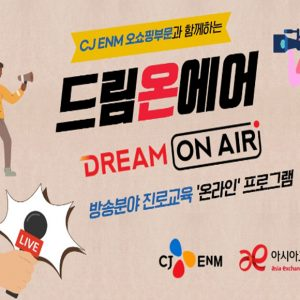 "CJ ENM 오쇼핑부문, ""방송 분야 전문가를 꿈꾸는 청소년을 지원합니다"""