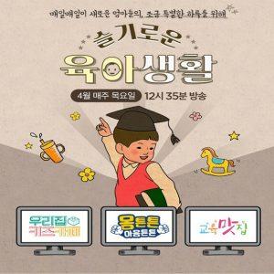 """""""이젠 맘(mom)편한 육아하세요"""" CJ ENM 오쇼핑부문 '밀레니얼맘' 겨냥 유아동상품 쇼핑 콘텐츠 강화"""