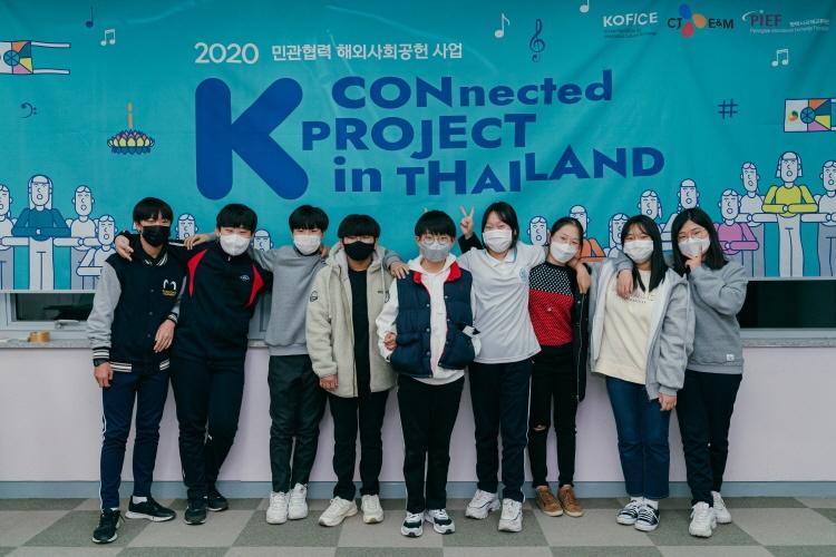 2020 K-CONnected Project in Thailand 행사에 참여한 9명의 한국 학생들 행사 현수막 앞에서 사진촬영에 응하고 있다.