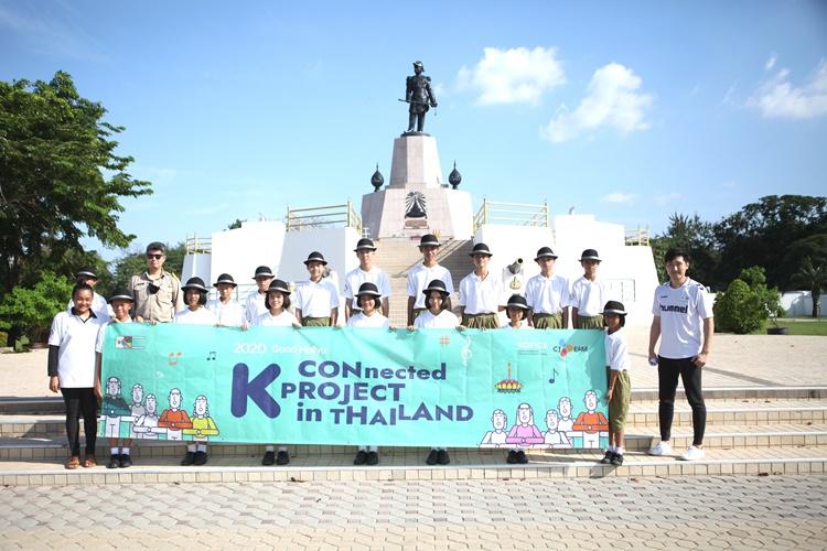 2020 K-CONnected Project in Thailand 행사에 참여한 17명의 태국 학생들과 두 명의 선생님이 행사 현수막을 들고 사진 촬영에 응하고 있다.