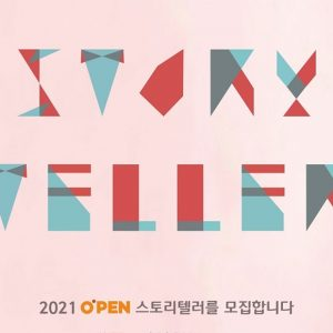 CJ ENM, 신인 드라마‧영화 작가 등용문 2021 오펜 5기 모집