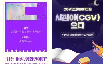 영화관이 소셜 살롱으로! CGV 북토크, 시 낭독회 진행