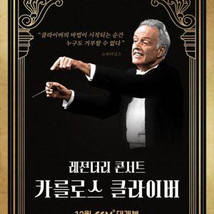 CGV, 12월 월간 클래식 '레전더리 콘서트:카를로스 클라이버' 상영