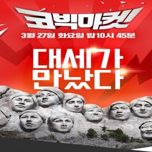 tvN과 CJ오쇼핑이 만났다! CJ오쇼핑, 코미디빅리그 패러디 '코빅마켓' 진행
