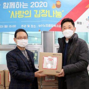 CJ대한통운, 코로나 취약계층에 '사랑의 김장김치' 전달