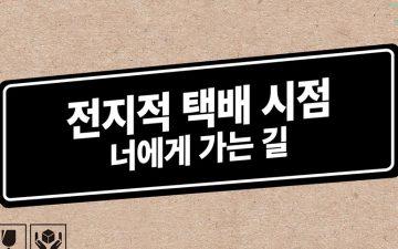 [택배크로스 EP.2] '전지적 택배 시점' 너에게 가는 길!