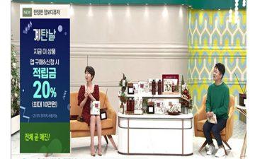CJ오쇼핑, 취향 저격 상품 큐레이션 통했다 '계탄날' 행사 100만 건 주문 돌파