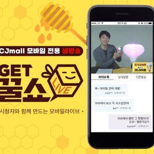 CJ오쇼핑, 쌍방향 모바일 전용 생방송 '겟꿀쇼' 론칭