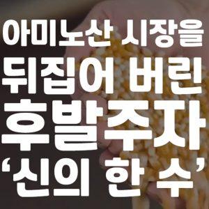 [그린바이오①] 아미노산 시장을 뒤집어 버린 후발주자 '신의 한 수'