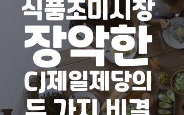 [그린바이오②] 식품조미시장 장악한 CJ제일제당의 두 가지 비결