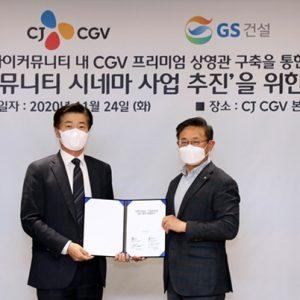 CJ CGV, GS건설과업무 협약.. 국내 최초 커뮤니티 시네마 구축
