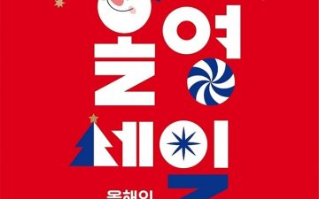 CJ올리브영, 연말 결산 대규모 '올영세일' 실시…최대 70% 할인