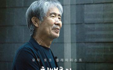 CJ ENM 오펜 뮤직, 가수 최백호와 유튜브 채널 오픈… 신인작곡가 협업
