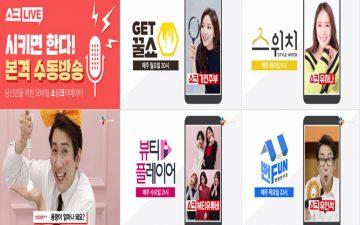 CJ오쇼핑, 모바일 생방송 전용 채널 '쇼크라이브' 개국