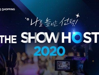 CJ ENM 오쇼핑부문은 통해 2020 쇼호스트 공채 원서를 접수한다는 내용을 담은 포스터.