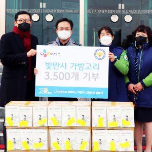 CJ대한통운, 경기 광주경찰서에 '보행자 교통안전용품'전달