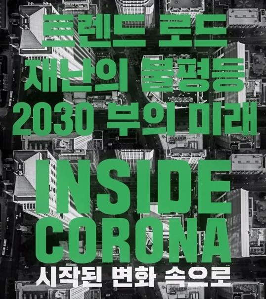 11월 17일(화) 밤 10시 30분  첫 방송하는 tvN 'Shift' 포스터. 트렌드 로드 재난의 불평등 2030 부의 미래 INSIDE CORONA 시작된 변화 속으로 라는 문구가 도시를 위에서 내려다본 사진 위에 적혀있다.