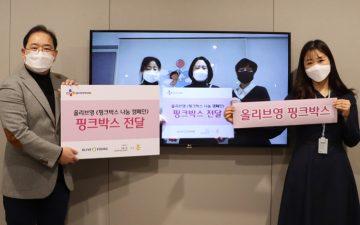 """CJ올리브영, 핑크박스 1천개 전달… 저소득층 女 청소년에 """"따뜻한 연말 선물"""""""