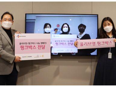 지난 12월 24일 비대면으로 열린 '핑크박스 전달식'에 CJ올리브영 박준성 전략지원담당(좌)과 이목소희 나는봄 센터장(우)이 기념 사진을 촬영하고 있다.
