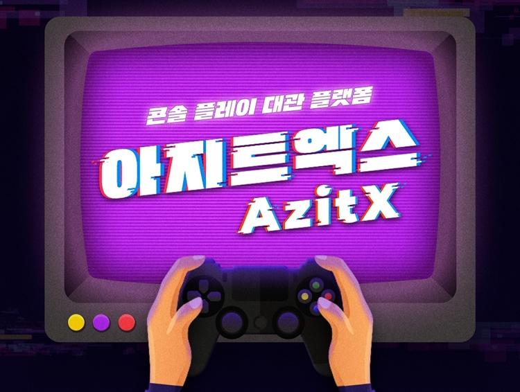 콘솔 플레이 대관 플랫폼 아지트엑스(AzitX) 대표 이미지로, 게임 유저인 듯한 두 손이 콘솔 게임기를 잡고 있고, 보라색 바탕의 TV화면에는  '콘솔 플레이 대관 플랫폼 아지트 엑스 Azitx'라는 텍스트가 삽입되어 있다.