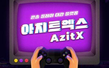 CGV, 콘솔 플레이 대관 플랫폼 '아지트엑스(AzitX)' 정식 론칭