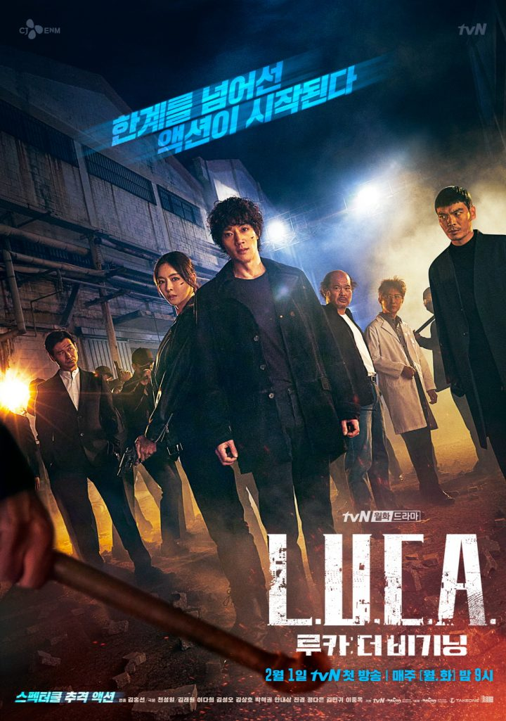 [tvN] 루카: 더 비기닝_포스터