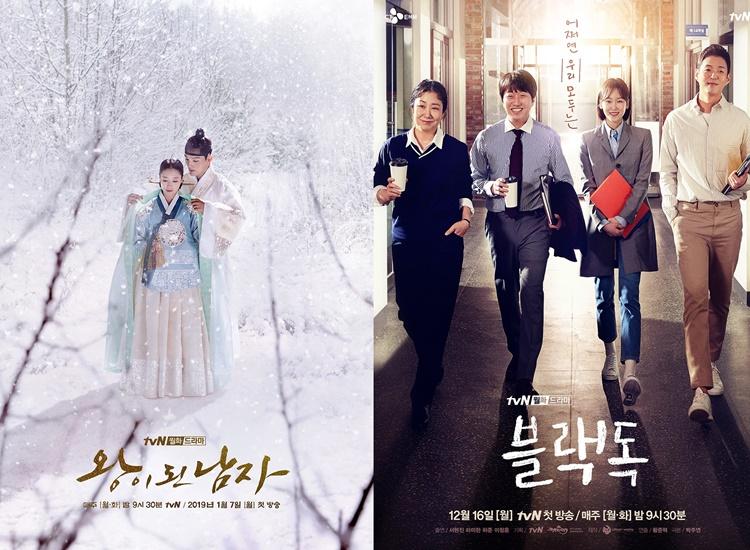 왼쪽에는 오펜 1기 신하은 작가가 참여한 여진구, 이세영 주연의 tvN 드라마 '왕이 된 남자', 오른쪽에는 오펜 1기 박주연 작가가 집필한 서현진, 라미란 주연의 tvN 드라마 '블랙독' 포스터다.