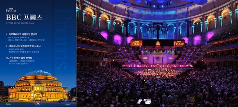 BBC 프롬스 포스터로 왼쪽에는 '아르헤리치와 바렌보임 콘서트',  '그라치니테-틸라와 버밍엄 심포니', '거슈윈 영화 음악 콘서트' 등 각각 2, 3, 4월에 공개되는 프로그램명이 삽입되어 있고, 오른쪽에는 공연 실황 모습이 담겨있다.