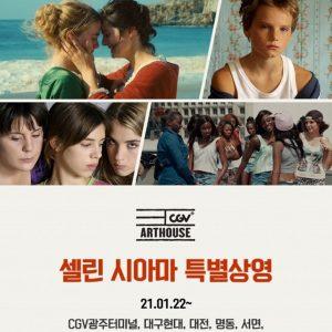 CGV, 셀린 시아마 감독작 4편 특별 상영