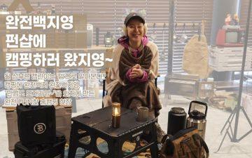 '펀샵', 백지영ㆍ양준일 유튜브 채널과 '콘텐츠커머스' 펼친다