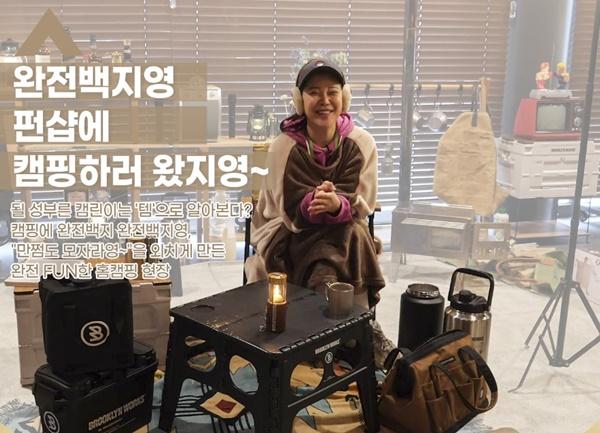 재미 큐레이션 쇼핑몰 '펀샵(Funshop)'이 유튜브 채널 '완전백지영'과 협업 콘텐츠커머스 진행 모습으로, 백지영이 의자에 앉아 실내캠핑용품을 소개하고 있다.