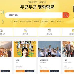 CJ CGV, '두근두근 영화학교' 온라인 교원 연수 진행
