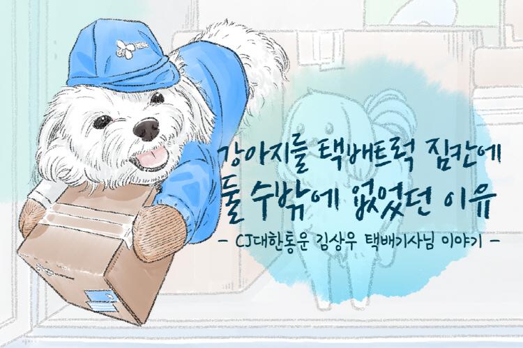 강아지를 택배트럭 짐칸에 둘 수밖에 없었던 이유라는 제목으로, CJ대한통운 김상우 택배기사님의 이야기를 카드뉴스로 제작했다. 이미지 내에는 CJ대한통운 모자와 유니폼을 입고 택배상자를 잡고 있는 강아지가 보인다.