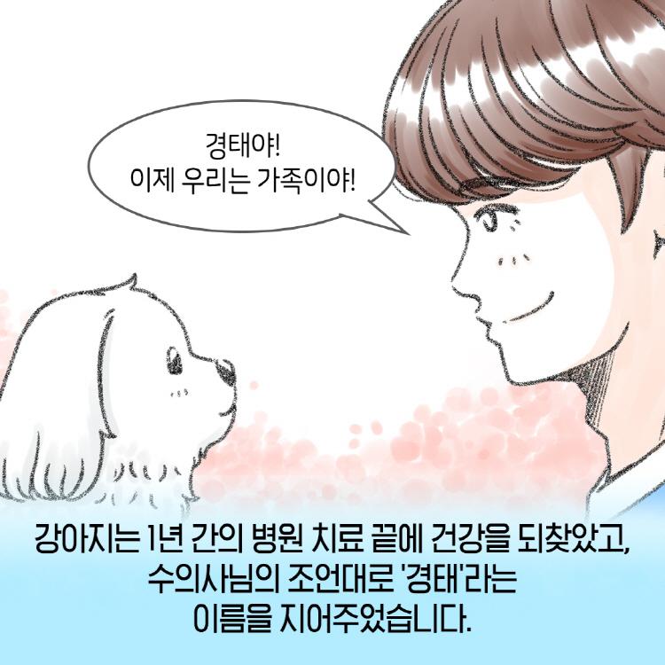 강이지는 1년 간의 병원 치료 끝에 건강을 되찾았고, 수의사님의 조언대로 '경태'라는 이름을 지어주었다는 김상우 택배기사님. '경태야! 이제 우리는 가족이야'라는 말과 함께 강아지를 쳐다보는 택배기사의 얼굴이 보입니다.