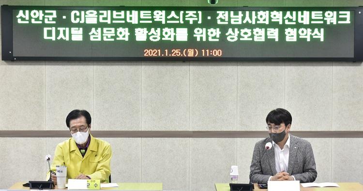 CJ올리브네트웍스-신안군-전남사회혁신네트워크. 디지털 섬문화 활성화를 위한 MOU를 체결했다. CJ올리브네트웍스 차인혁 대표이사(오른쪽)와 신안군 박우량 군수(왼쪽)가 협약 내용을 검토하고 있다.