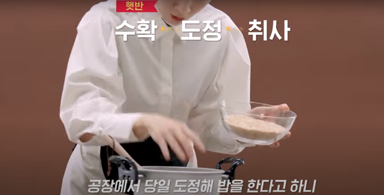 냄비에 현미쌀을 담는 모습. 사진 위로 수확-도정-취사 라고 적혀있다.