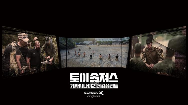 오는 27일 CGV에서 개봉하는 다큐멘터리 '토이 솔져스: 가짜사나이2 더 컴플리트' 스크린X 버전 화면 구현 장면을, 3면 스크린트을 통해서 이 작품의 하이라이트 영상이 보여지고 있는 모습이다.