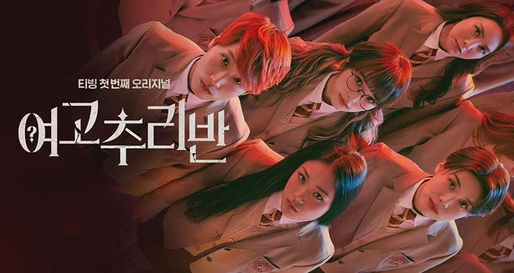 아나운서 박지윤, 예능인 장도연, 연반인 재재, 가수 비비, 걸그룹 '아이즈원'의 최예나가 출연하는 '여고추리반'의 포스터