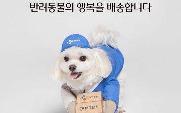 CJ대한통운, 펫프렌즈와 손잡고 반려동물 행복 배송