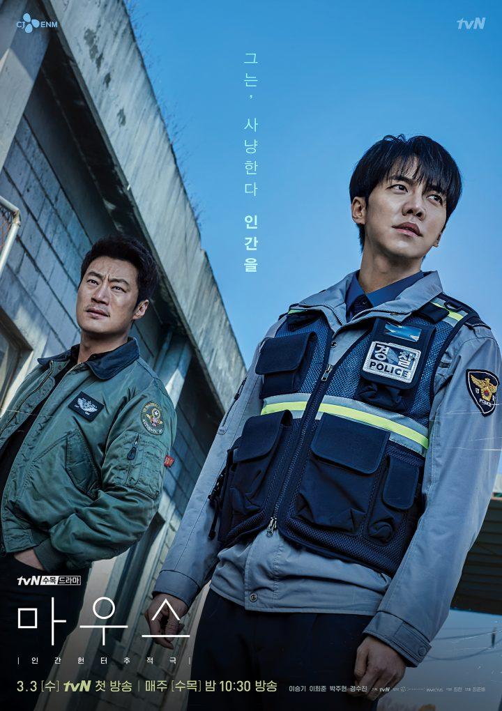 [tvN] 마우스_포스터