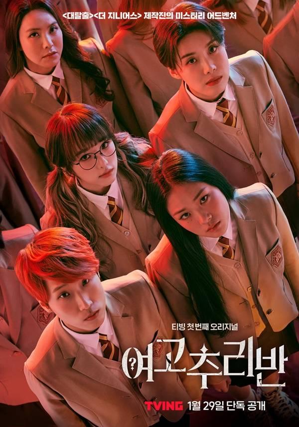 아나운서 박지윤, 예능인 장도연, 연반인 재재, 가수 비비, 걸그룹 '아이즈원'의 최예나가 출연하는 '여고추리반' 공식 포스터