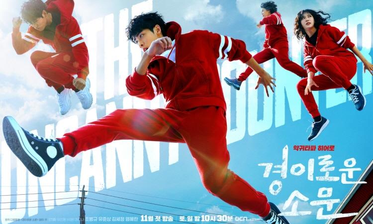 OCN 드라마 '경이로운 소문'의 포스터로, 드라마의 주인공인 네 명의 카운터인 조병규, 김세정, 염혜란, 유준상이 하늘을 나는 포즈를 취하고 있다.