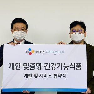 CJ제일제당, '개인별 맞춤형 건강기능식' 사업 강화... '케어위드'와 MOU 체결